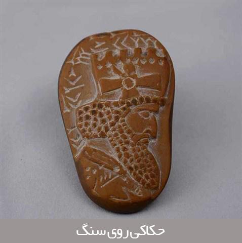 حکاکی فلزات هنری کهن